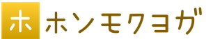 ホンモクヨガ  ~本牧ヨガ教室